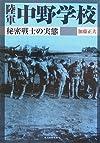 陸軍中野学校―秘密戦士の実態 (光人社NF文庫)