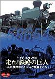 DVD SLベストセレクション ハイビジョンSL物語 走れ!鉄路の巨人~蒸気機関車あそBOYと整備士たち~