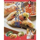 鈴木その子のこれが究極!食べてやせる料理―カラダの芯からキレイになれる!21世紀の美人づくり講座