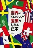世界のくにぐにと国旗がわかる絵本