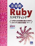 実用的Rubyスクリプティング―入門から次の段階に進むためのスクリプトの書き方講座