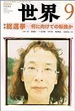 世界 2009年 09月号 [雑誌]