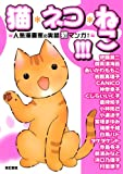 猫・ネコ・ねこ!!!~人気漫画家の実話猫マンガ!~ (KCデラックス)