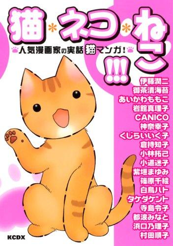 猫・ネコ・ねこ!!!~人気漫画家の実話猫マンガ! (KCデラックス)