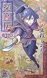 紫鳳伝―王殺しの刀 (TOKUMA NOVELS Edge)