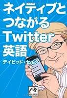 ネイティブとつながるTwitter英語 (祥伝社黄金文庫)