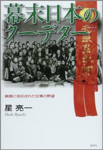 幕末日本のクーデター―錦旗に刻印された官軍の野望