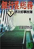 銀行裏総務―研次郎事故簿〈下〉 (講談社文庫)