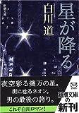 星が降る (新潮文庫)