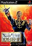 機動戦士ガンダム ギレンの野望 ジオン独立戦争記 攻略指令書