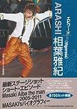 嵐 相葉雅紀 エピソードプラス -Vigoroso- (RECO BOOKS)