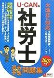 U‐CANの社労士過去&予想問題集〈2007年版〉 (ユーキャンの…
