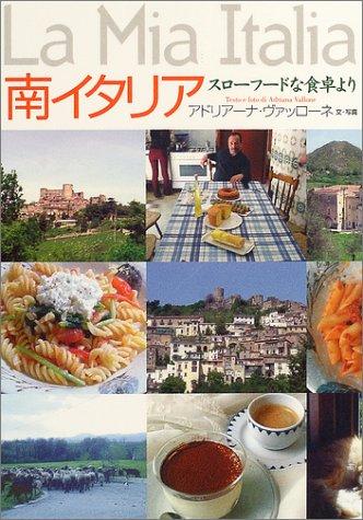南イタリア―スローフードな食卓より
