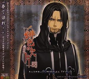 緋色の欠片 キャラクターソングシリーズ Vol.4「アイン」