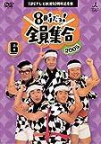 TBSテレビ放送50周年記念盤 8時だヨ!全員集合 2005 6巻 [レンタル落ち]