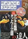 Hacker Japan (ハッカー ジャパン) 2010年 11月号 [雑誌]