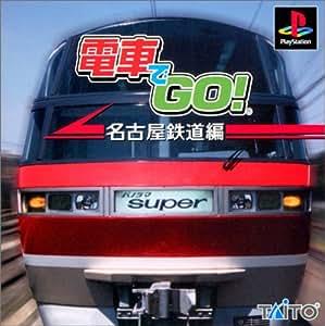 Amazon | 電車でGO!名古屋鉄道編 | ゲームソフト