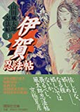 伊賀忍法帖―山田風太郎忍法帖〈3〉 (講談社文庫)