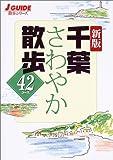新版 千葉さわやか散歩 42コース (ジェイ・ガイド―散歩シリーズ)