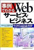 事例でわかるWebサービス・ビジネス—XML、Webサービスのしくみ、基本技術、ビジネスへの適用例が図解でわかる!