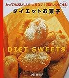 ダイエットお菓子—とってもおいしい!太らない!満足レシピ48