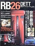 ニッサン・NISSAN RB26DET 完全オーバーホールマニュアル (タツミムック)