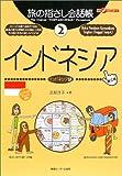 旅の指さし会話帳〈2〉インドネシア—ここ以外のどこかへ! (ここ以外のどこかへ!)