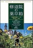 修道院の薬草箱―70種類の薬用ハーブと症状別レシピ集