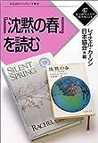 『沈黙の春』を読む (かもがわブックレット)