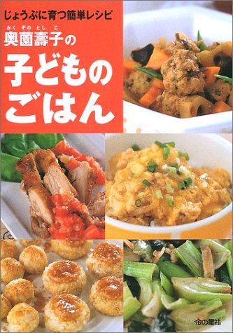 奥薗壽子の子どものごはん―じょうぶに育つ簡単レシピ
