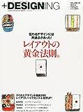 +DESIGNING (プラスデザイニング) 2014年 02月号 [雑誌]