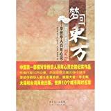 img - for Dream Back to the East: Spiritual Course of the Overseas Chinese (Chinese Edition) book / textbook / text book