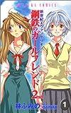 新世紀エヴァンゲリオン鋼鉄のガールフレンド2nd 1 (1) (あすかコミックス)