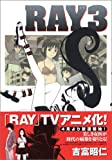 RAY 3 (3) (チャンピオンREDコミックス)