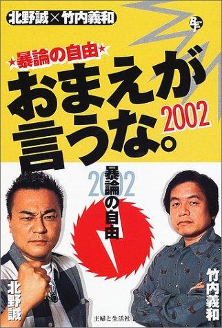 おまえが言うな。2002―暴論の自由