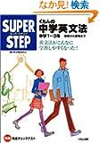 くもんの中学英文法—中学1‾3年 基礎から受験まで (スーパーステップ) ランキングお取り寄せ