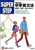 くもんの中学英文法-中学1-3年 基礎から受験まで (スーパーステップ)