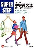 くもんの中学英文法―中学1~3年 基礎から受験まで (スーパーステップ) (スーパーステップ)