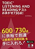 【新形式問題対応/CD付】 TOEIC(R) LISTENING AND READING TEST おまかせ730点!