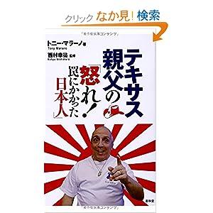 テキサス親父の「怒れ! 罠にかかった日本人」 トニー・マラーノ