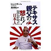 テキサス親父の「怒れ! 罠にかかった日本人」 (SEIRINDO BOOKS)