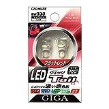 カーメイト 車用 テールランプ LED GIGA LED ウェッジ レッド球 T10 10lm BW333