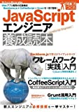 JavaScript�G���W�j�A�{���ǖ{ [Web�A�v���J���̒�ԍ\��Backbone.js+CoffeeScript+Grunt��1��ŏK��! ] (Software Design plus)