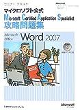セミナーテキスト マイクロソフト公式Microsoft Certified Application Specialist 攻略問題集 Microsoft Office Word 2007 (セミナーテキスト―マイクロソフト公式)