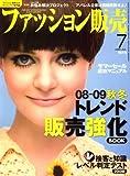 ファッション販売 2008年 07月号 [雑誌]