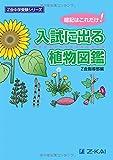 Z会中学受験シリーズ 暗記はこれだけ!  入試に出る 植物図鑑