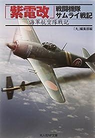 「紫電改」戦闘機隊サムライ戦記―海軍航空隊戦記 (光人社NF文庫)
