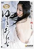ゆきおんな [DVD]