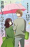 青春しょんぼりクラブ 13 (プリンセス・コミックス)