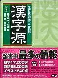 【バーゲンブック】  漢字源 改訂第4版2色刷